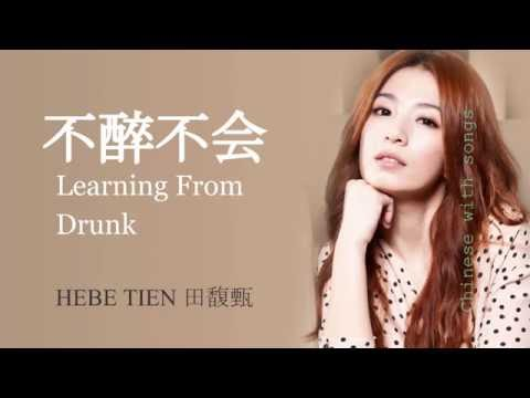 🎧不醉不会 Learning from Drunk by 田馥甄 Hebe - Chinese with songs [June]