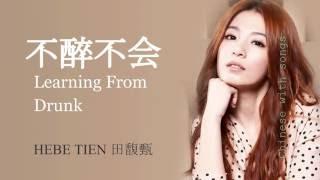 🎧不醉不会 Learning from Drunk by 田馥甄 Hebe - Chinese with songs [June]