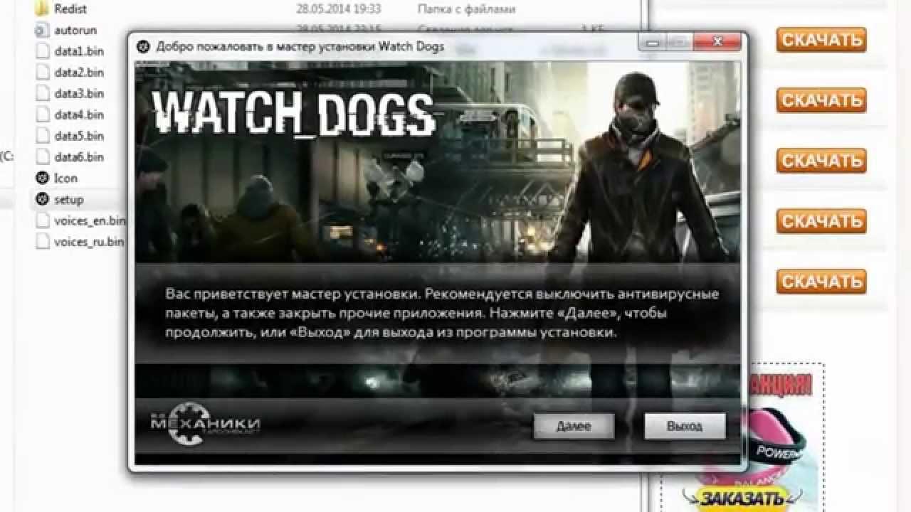 Watch dogs bad blood игра.