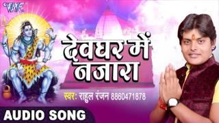 Rahul Ranjan काँवर गीत 2017 - Devghar Me Nazara Ba - Shivmay Shivani - Bhojpuri Kanwar Bhajan