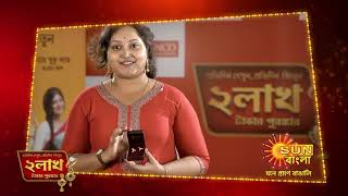 Sun Bangla | Watch & Win Contest | Winners Promo