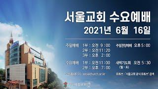 서울교회 2021년 6월 16일 수요예배(1부)