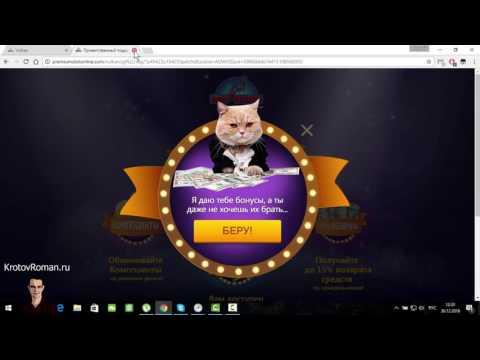 Как убрать рекламу казино из браузера?