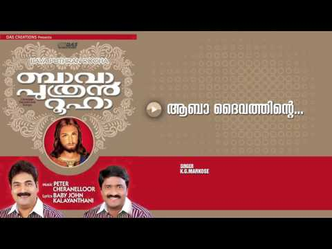 Aaba Daivathinte | Sung by K.G.Markose | Bava Puthran Rooha HD Song