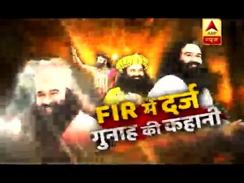 Sansani: Know all about Gurmeet Ram Rahim Singh rape case
