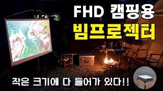 캠핑용 FHD 빔프로젝터 뷰소닉 m2e 리뷰 / 크기와…