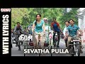 Sevatha Pulla Song With Lyrics || Theeran Adhigaaram Ondru Movie || Karthi, Rakul Preet || Ghibran
