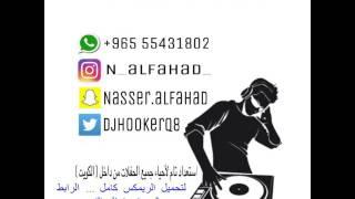 احمد شيبه - اه لو لبعت يا زهر - ريمكس - [DJ HOOKER EDIT]