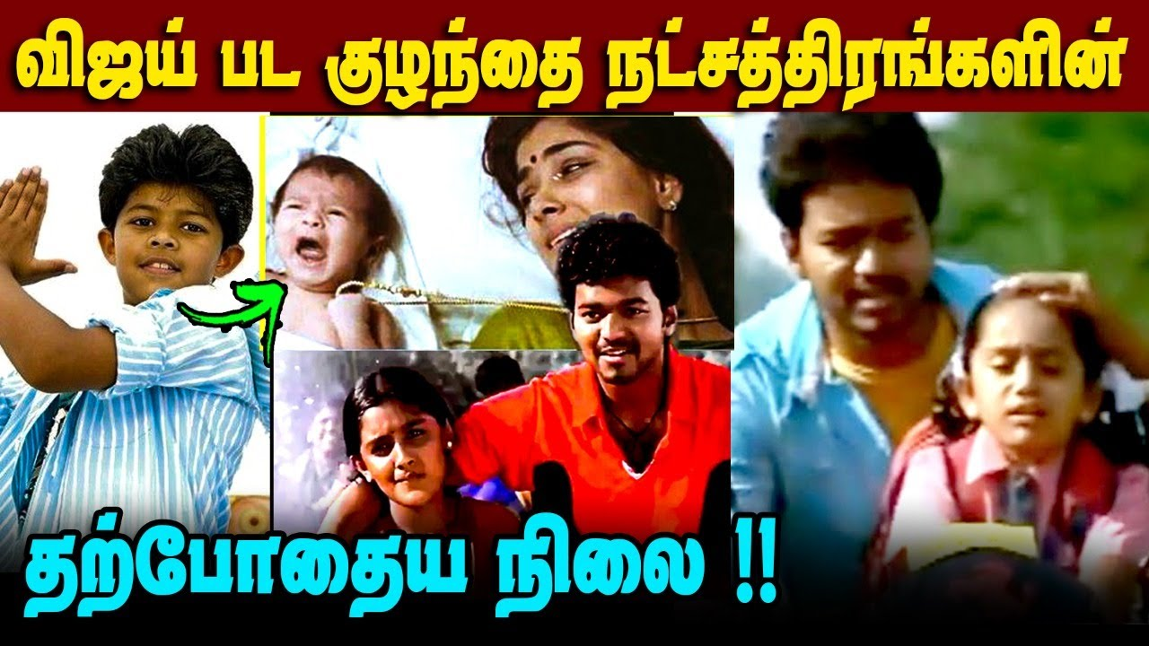 18 Vijay Film Child Actors Then & Now Pictures || Kollywood Special Content