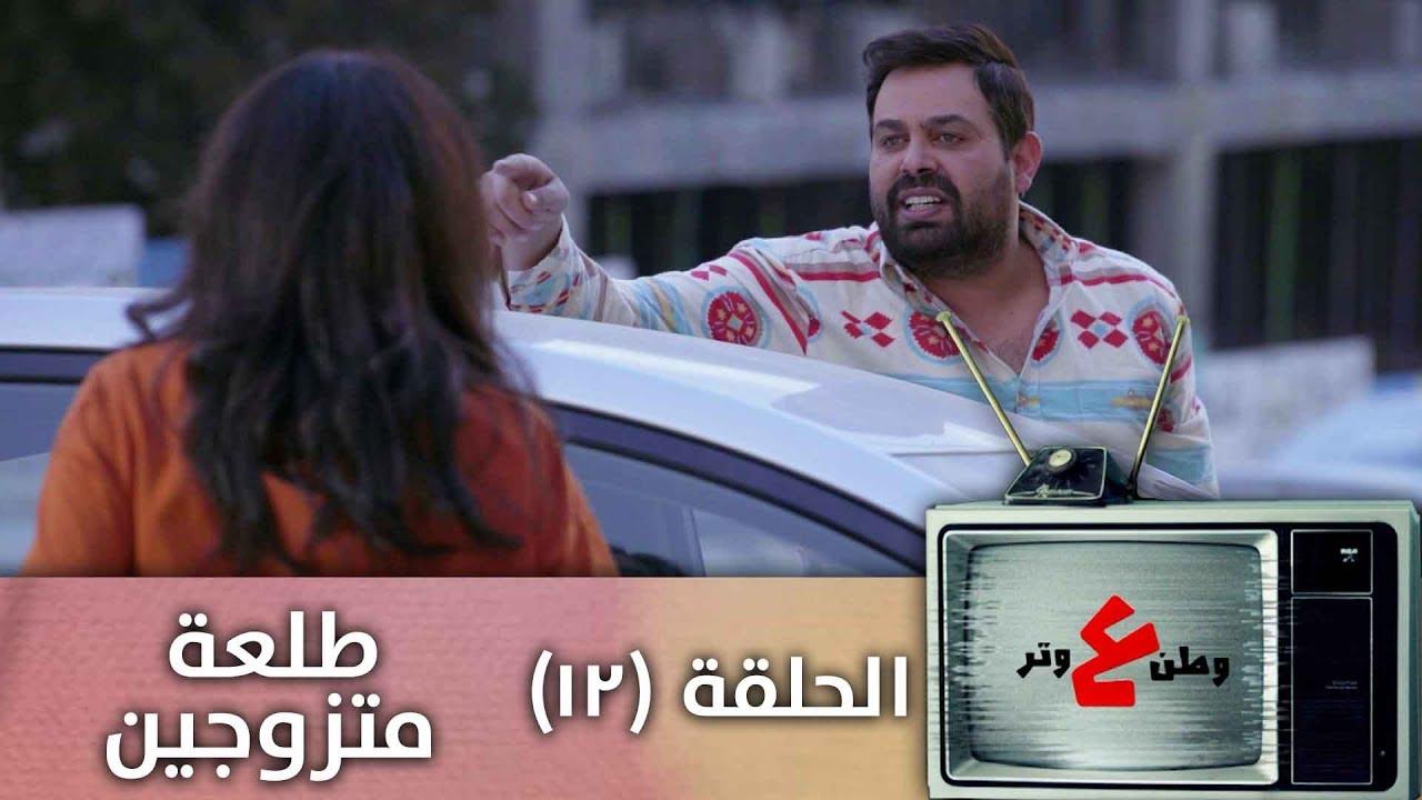 وطن ع وتر 2019 - اخو الجميع   طلعة متزوجين - الحلقة الثانية عشرة 12