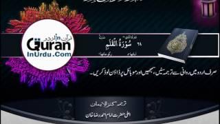 068 Al Qalam The Pen - QuranInUrdu.com [ Para 29 ]