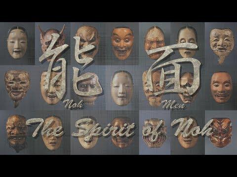 Noh Masks (面, Men): The Spirit of Noh Theatre
