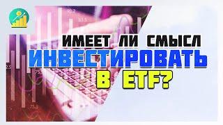 ETF инвестиции. Что это и стоит ли инвестировать?