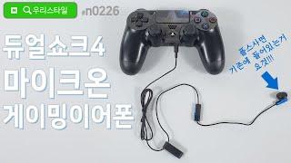 플스4 듀얼쇼크4 마이크온오프 게이밍 이어폰 PS4 D…