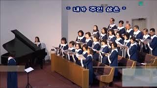 0121CMC 내가 주인 삼은  세리토스선교교회 호산나찬양대 2018  1  21