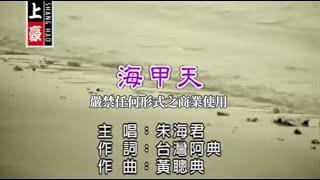 朱海君-海甲天(官方KTV版)