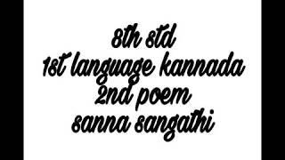 8th std | new syllabus 2017 | 1st language | kannada | 2nd poem | lyrical video | sanna sangathi