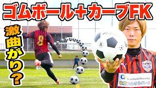 【サッカー検証】グリップ力最強のゴムボールでカーブFK蹴ったら超曲がるんじゃね?