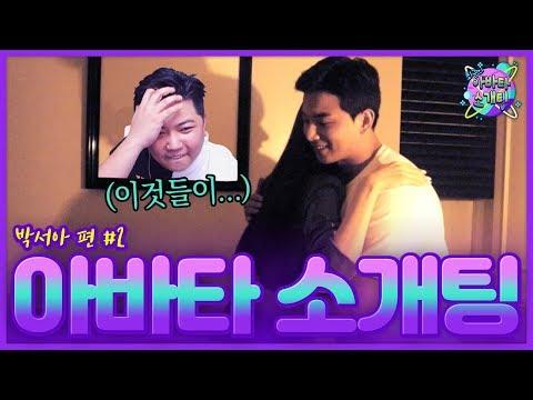 가지마요ㅠㅠ 인싸 박서아가 소개팅남을 붙잡았다 ㄷㄷㄷ [아바타 소개팅] - KoonTV