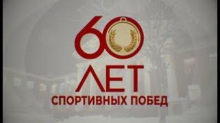 Прокопьевскому Дворцу спорта Дельфин - 60 лет