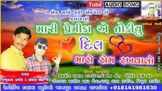 Download lagu Mari Premika a Todyu Dil || Ashok R Meda || Babulal Damor