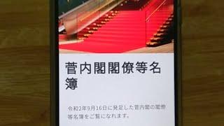 21時から【YouTubeライブ】2020年9月17日(木)定期配信 菅新内閣スタート!
