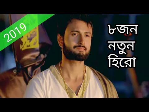 8 New Hero in 2019 in Bangla Tollywood | Bengali Serial | Star Jalsha | Zee Bangla | Cine Reporter