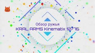 Турецкие полуавтоматы Обзор ружья Kral Arms Kinematix 12/76