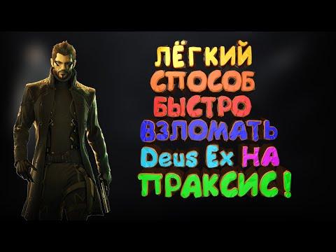 Deus Ex Human Revolution взлом на праксис/кредиты самый легкий способ