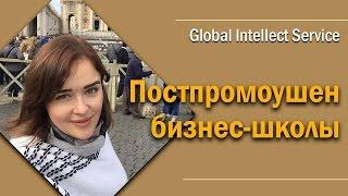 Постпромоушен бизнес-школы Global Intellect Service