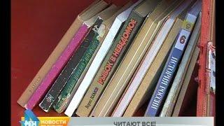 Проект ''Свободная библиотека'' стартовал в Иркутске