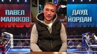 Павел Маликов - видеообращение после боя с Даудом Йорданом