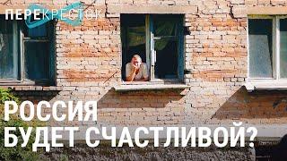 Россия будет счастливой? | ПЕРЕКРЁСТОК