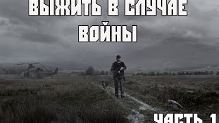 Выжить в случае войны #1 Оружие и первые действия
