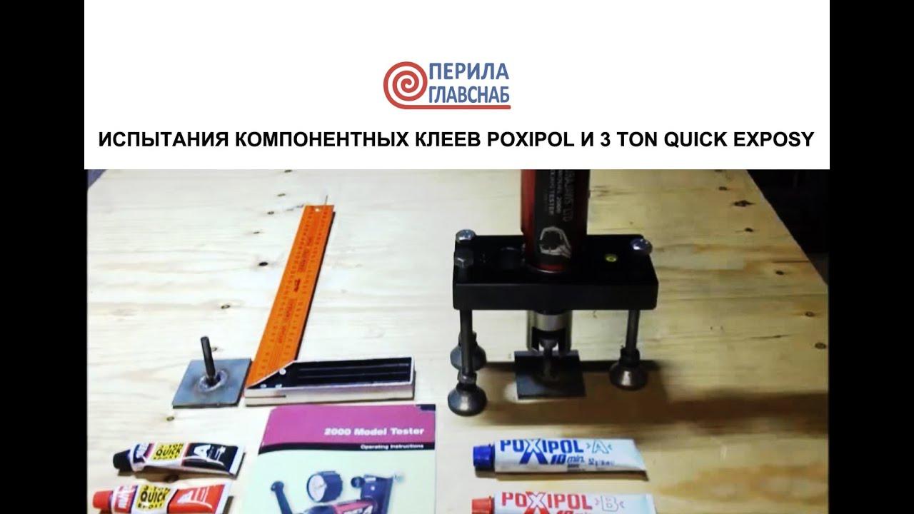 Строительный клей более 206 предложений о продаже в беларуси и минске. Фото, цены, описания и удобные фильтры подбора. Выбрать и купить.