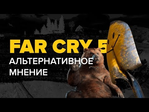 Far Cry 5. Альтернативное мнение
