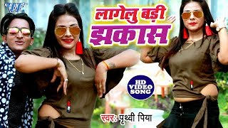 लागेलु बड़ी झकास - Prithivi Piya का नया सबसे बड़ा हिट गाना 2019 - Lagelu Jhakash