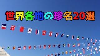 日本語で書くと、変な意味の言葉になってしまう世界各地の珍名20選