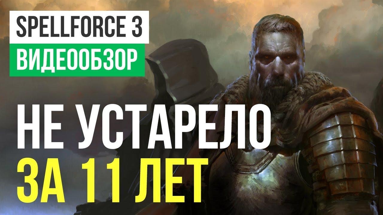 Купить SpellForce 3 (STEAM) RU+СНГ