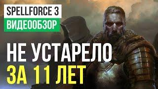 Обзор игры SpellForce 3