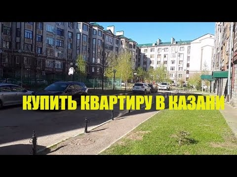 Купить 3 комнатную квартиру в Казани в Московском районе по ул  Сулеймановой