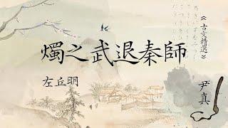 【行動補習網】《高中國文》高中古文30篇精選 - 尹真老師