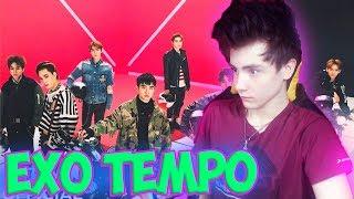 EXO 엑소 'Tempo' MV Реакция | k-pop группа EXO | Реакция на EXO Tempo | Кей поп EXO | Tempo Реакция