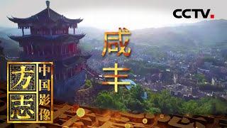《中国影像方志》 第546集 湖北咸丰篇| CCTV科教