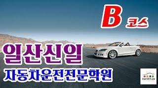 일산 신일자동차운전전문학원 도로주행 B코스 - 미남의 …