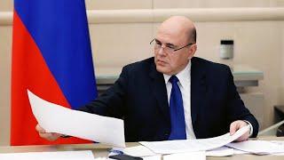 Заседание Правительства РФ. Полное видео