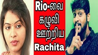 Rio-வை கழுவி ஊற்றிய சரவணண் மீனாட்சி Rachita | Saravanan Meenakshi | Vijaytv