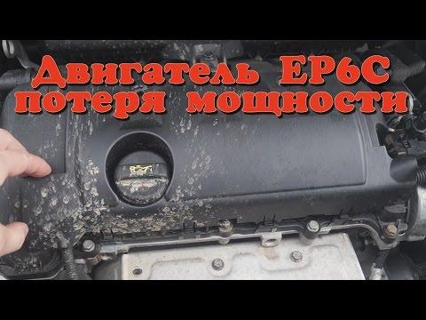 Фото к видео: Потеря мощности Peugeot Partner Tepee Power loss