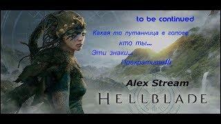 Прохождение Hellblade:Senua's Sacrifice на русском языке,прохождение на PS4