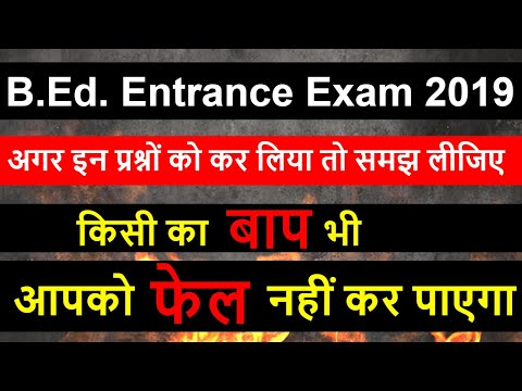 up-b.ed-previous-year-question-paper-in-hindi-2019/entrance-exam-solved-paper-2017-2018